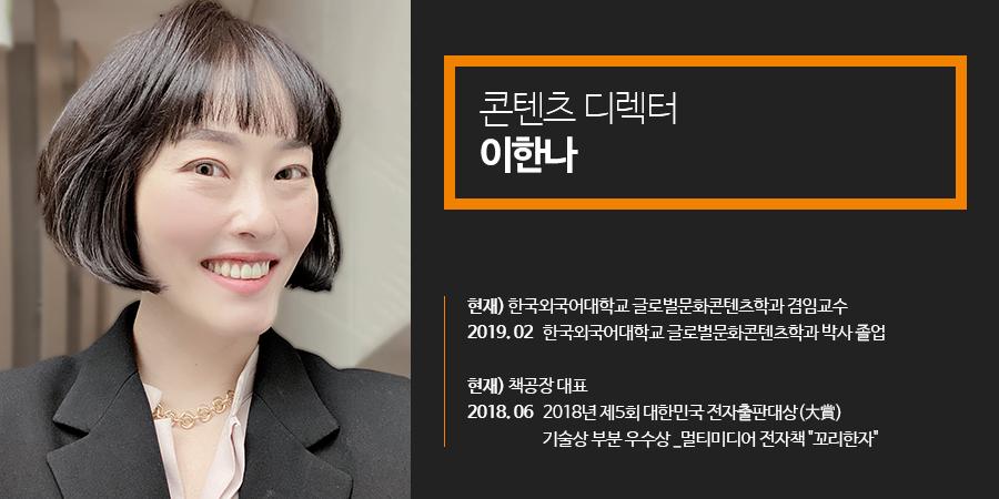 콘텐츠 디렉터 이한나 교수