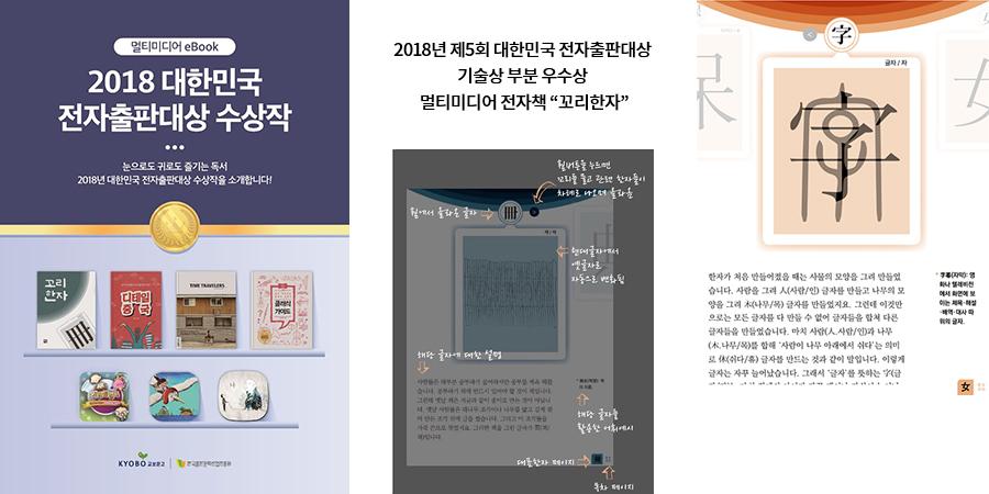 2018년 제5회 대한민국 전자출판대상 기술상 부분 우수상 멀티미디어 전자책 꼬리한자