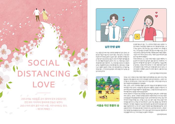 [편집디자인] 매거진 본문 리디자인 - 김나경