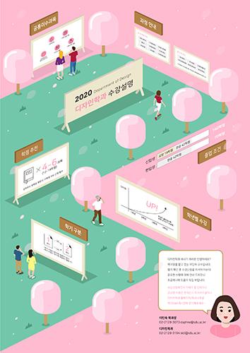 [인포그래픽디자인] 서울디지털대학교 디자인학과 수강신청 안내문 인포그래픽 - 강현창
