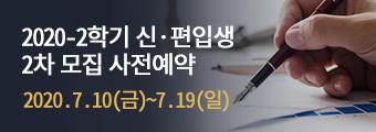 2020-2학기 신편입생모집 2020.6.1~7.9