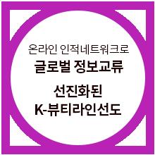 온라인 인적네트워크로 글로벌 정보교류. 선진화된 K-뷰티라인선도