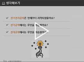 전기전자공학과-학과샘플강의-동영상-썸네일