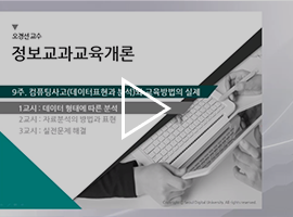 정보교과교육개론 오경선 교수