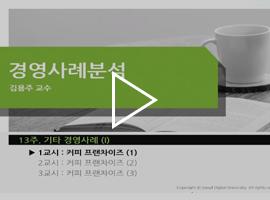 경영사례분석 김용주 교수