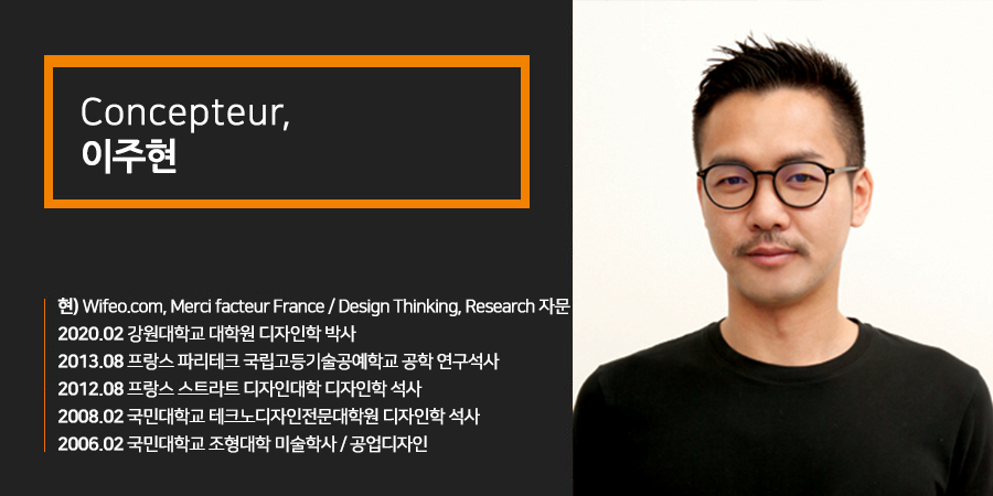 Concepteur,이주현 -현) 현재 Wifeo.com, Merci facteur France / Design Thinking, Research 자문