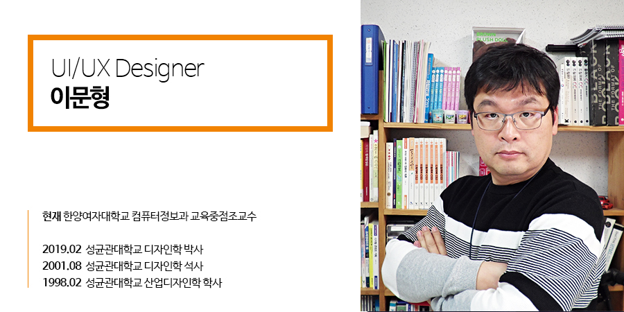 UI/UX Designer 이문형 교수 - 현) 한양여자대학교 컴퓨터정보과 교육중점조교수