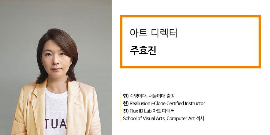 아트디렉터 주효진 -현)숙명여대, 서울여대 출강