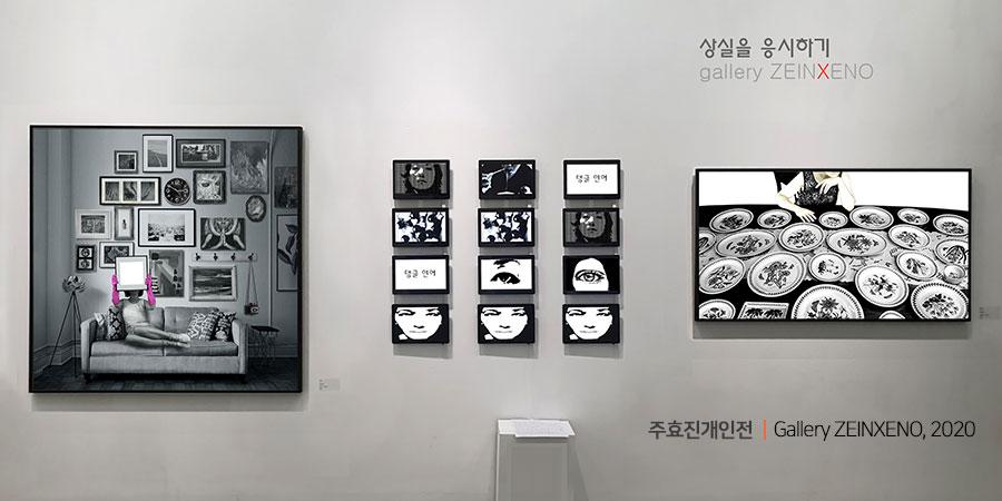 주효진 교수 작품