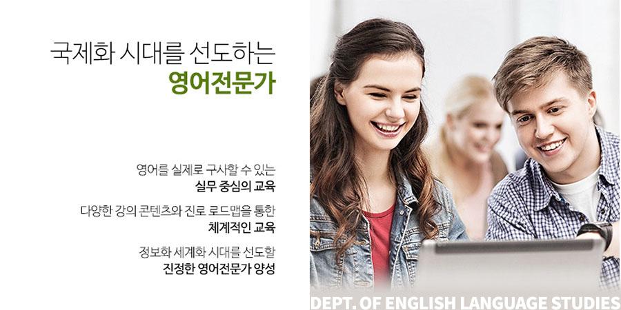 국제화 시대를 선도하는 영어전문가 - 영어를 실제로 구사할 수 있는 실무 중심의 교육, 다양한 강의 콘텐츠와 진로 로드맵을 통한 체계적인 교육, 정보화 세계화 시대를 선도할 진정한 영어전문가 양성