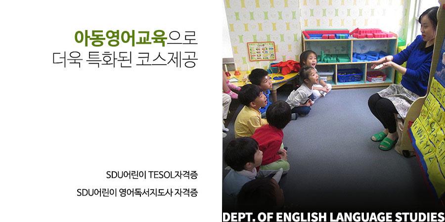 아동영어교육으로 더욱 특화된 코스 제공 - SDU어린이 TESOL자격증, SDU어린이 영어독서지도사 자격증