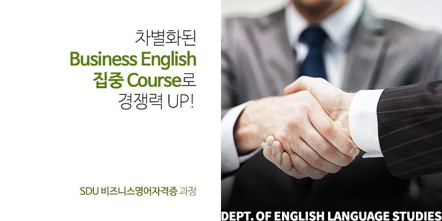 차별화된 Business English 집중 Course로 경쟁력 UP! - SDU 비즈니스영어자격증 과정