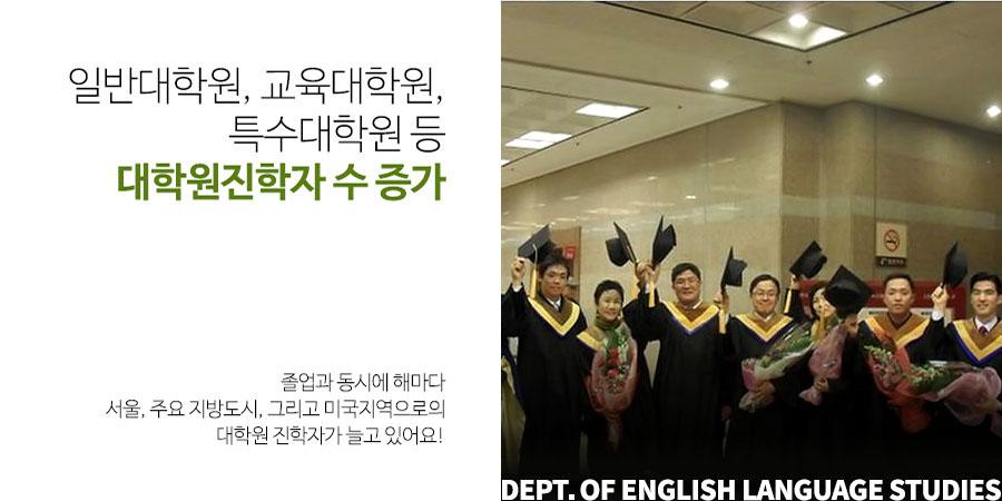 일반대학원, 교육대학원, 특수대학원 등 대학원진학자 수 증가 - 졸업과 동시에 해마다 서울, 주요 지방도시, 그리고 미국지역으로의 대학원 진학자가 늘고 있어요!