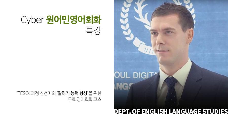 Cyber 원어민 영어회화 특강 - TESOL과정 신청자의 '말하기 능력 향상'을 위한 무료 영어회화 코스