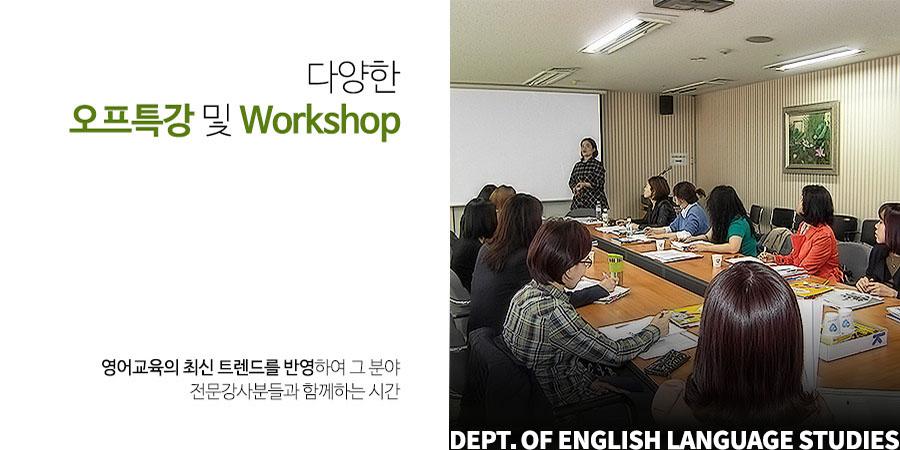 다양한 오프특강 및 Workshop - 영어교육의 최신 트렌드를 반영하여 그 분야 전문강사분들과 함께하는 시간