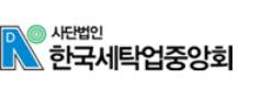한국세탁업중앙회