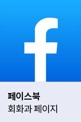 페이스북 회화과 페이지