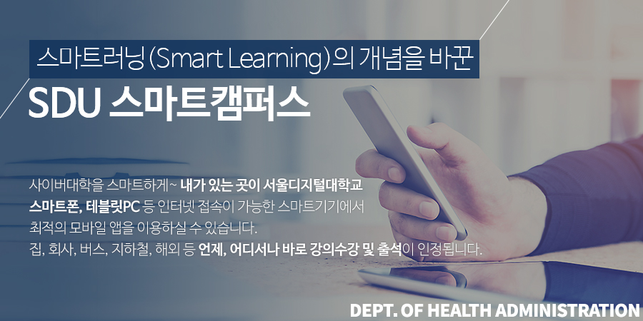 스마트러닝(Smart Learning)의 개념을 바꾼 SDU 스마트캠퍼스. 학기마다 실시되는아동학 전문 강사들의온·오프라인 특강에서최고의 명강의를들으실 수 있습니다. 사이버대학을 스마트하게~ 내가 있는 곳이 서울디지털대학교 스마트폰, 테블릿PC 등 인터넷 접속이 가능한 스마트기기에서 최적의 모바일 앱을 이용하실 수 있습니다. 집, 회사, 버스, 지하철, 해외 등 언제, 어디서나 바로 강의수강 및 출석이 인정됩니다.