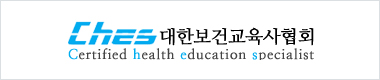 대한보건교육사협회