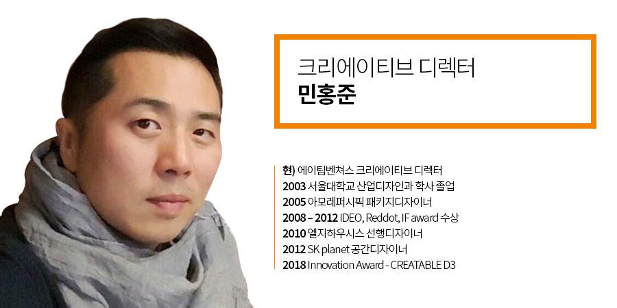 크리에이티브 디랙터 민홍준 - 서울대학교 산업디자인과 졸업, creatable D3 디자인, 아모레퍼시픽 패키지 디자이너, IDEO,Reddot,IF award 수상