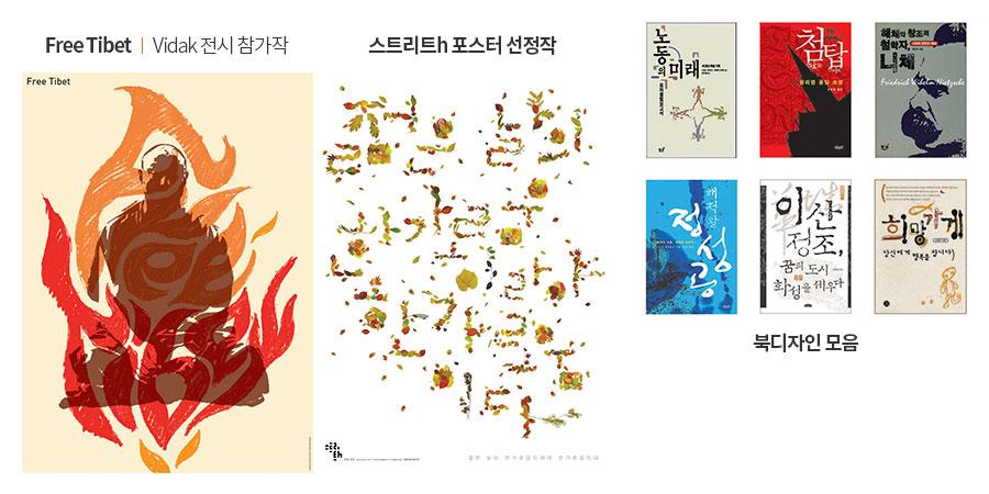 박선영 교수 작품