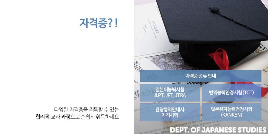 자격증?! 다양한 자격증을 취득할 수 있는 합리적 교과 과정으로 손쉽게 취득하세요. 자격증 종류 안내 - 일본어능력시험 JLPT, JPT, JTRA / 번역능력인정시험(TCT) / 관광통역안내사 자격시험 / 일본한자능력자격시험(KANKEN)