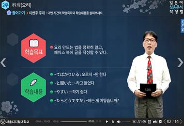 일본어실용문서작성법 동영상 강의 캡쳐화면