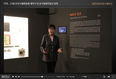 대중문화커뮤니케이션 동영상 강의 캡쳐화면