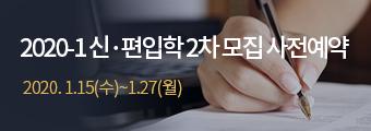 2020-1학기 신·편입학 모집 2019.12.1(일) ~ 2020.1.14(화)