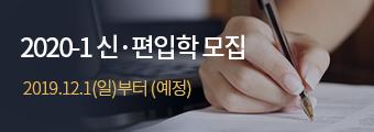 2020-1학기 신·편입학 모집 - 2019.12.1(일)부터 (예정)