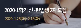 2020-1학기 신·편입학 2차 모집 2020년1월28일(화) ~ 2020년2월18일(화)