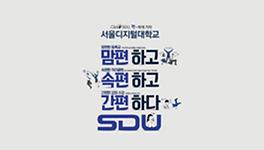 2017학년도 1학기 신·편입생 모집 광고이미지