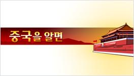 중국학부 광고