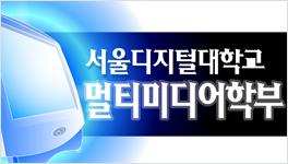 멀티미디어학부 광고