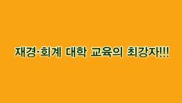 재경/회계 광고