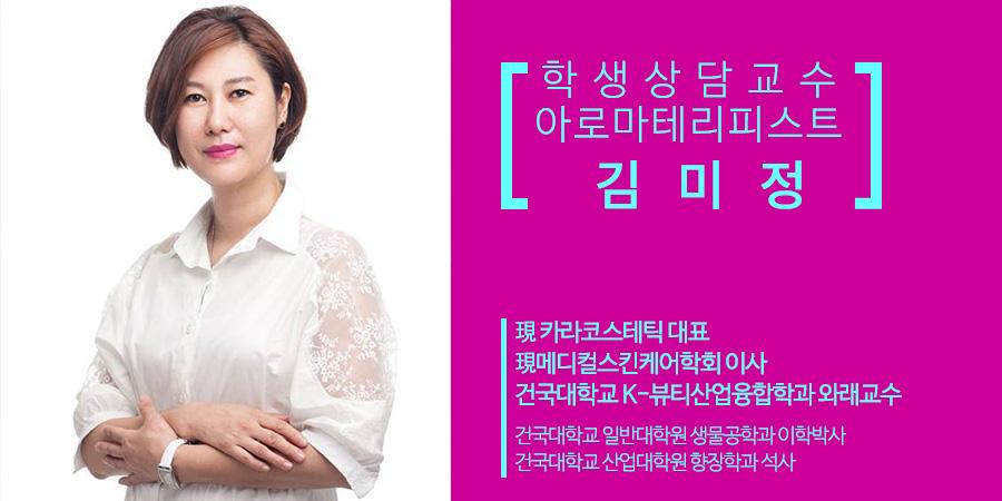 학생상담교수김미정