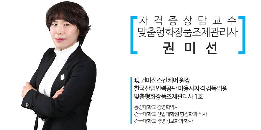 권미선교수님