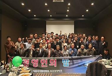 송년회 및 경영인의 밤