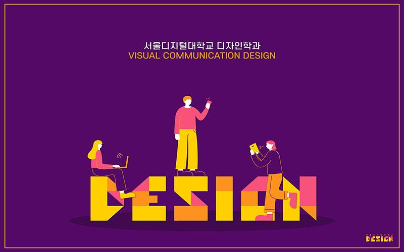 [아이덴티티디자인] 서울디지털대학교 디자인학과 아이덴티티디자인 – 김혜린
