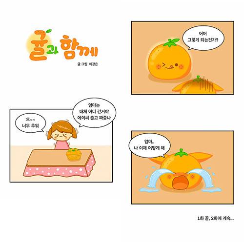[웹툰디자인] 웹툰 1화 제작 – 이경은