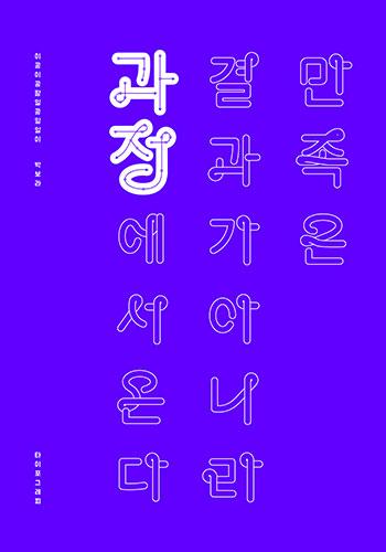 [타이포그래피] 타이포그래피 포스터 - 박보라