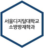 서울디지털대학교 소방방재학과